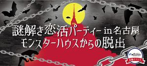 【名古屋市内その他の恋活パーティー】街コンジャパン主催 2016年12月3日