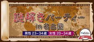 【名駅の恋活パーティー】街コンジャパン主催 2016年12月11日