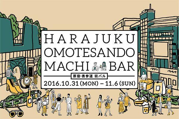 【表参道のその他】街コンジャパン主催 2016年11月3日