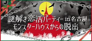 【名駅の恋活パーティー】街コンジャパン主催 2016年12月17日