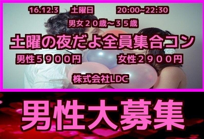 【宮崎のプチ街コン】株式会社LDC主催 2016年12月3日