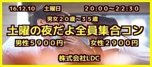 【宮崎のプチ街コン】株式会社LDC主催 2016年12月10日