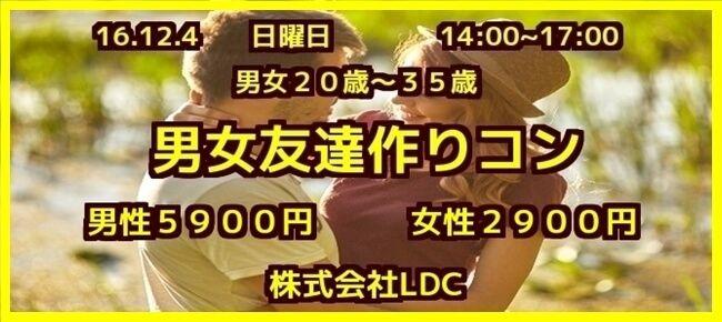 【鹿児島のプチ街コン】株式会社LDC主催 2016年12月4日