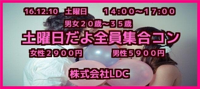 【鹿児島のプチ街コン】株式会社LDC主催 2016年12月10日