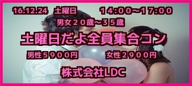 【鹿児島のプチ街コン】株式会社LDC主催 2016年12月24日