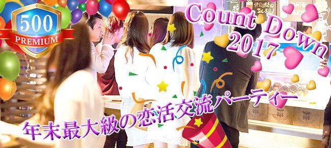 【恵比寿の恋活パーティー】株式会社フュージョンアンドリレーションズ主催 2016年12月31日