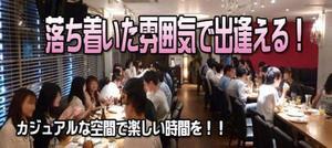 【渋谷のプチ街コン】e-venz(イベンツ)主催 2016年12月3日