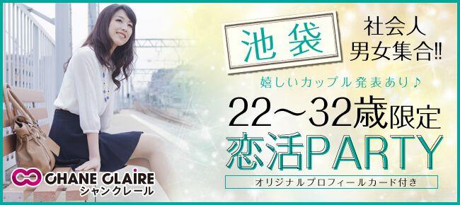 【東京都池袋の恋活パーティー】シャンクレール主催 2017年1月30日