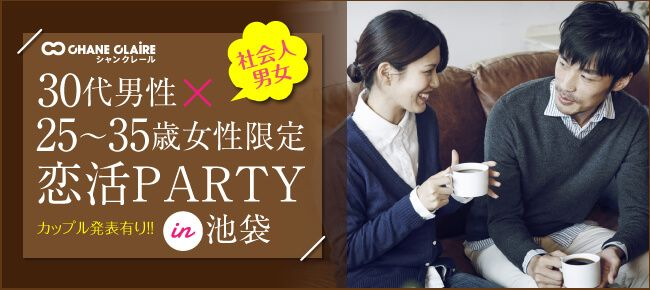 【池袋の恋活パーティー】シャンクレール主催 2017年1月26日