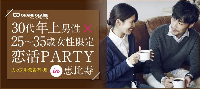 【恵比寿の恋活パーティー】シャンクレール主催 2017年1月14日