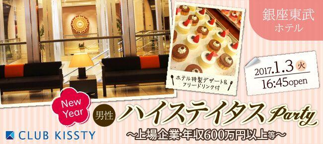 【銀座の恋活パーティー】クラブキスティ―主催 2017年1月3日