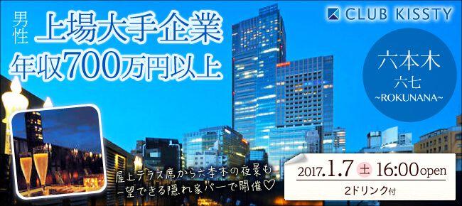 【六本木の婚活パーティー・お見合いパーティー】クラブキスティ―主催 2017年1月7日