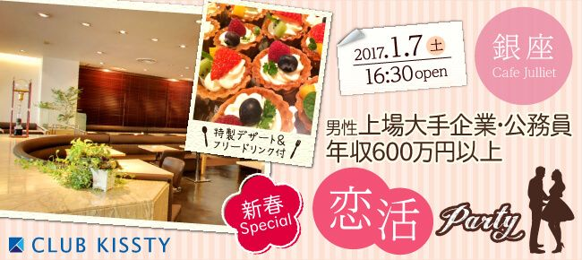 【銀座の恋活パーティー】クラブキスティ―主催 2017年1月7日