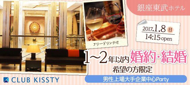 【銀座の婚活パーティー・お見合いパーティー】クラブキスティ―主催 2017年1月8日