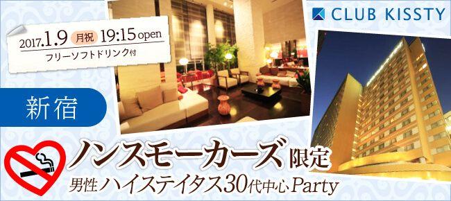 【新宿の婚活パーティー・お見合いパーティー】クラブキスティ―主催 2017年1月9日