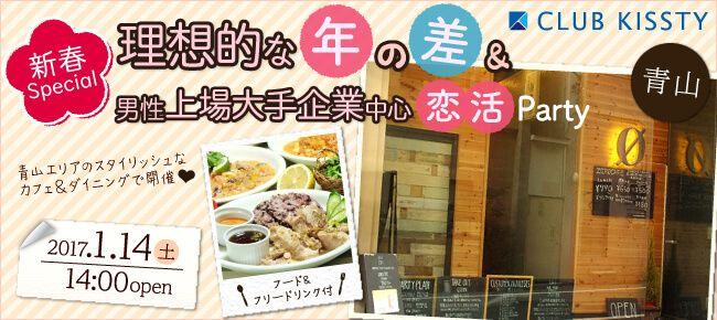 【渋谷の恋活パーティー】クラブキスティ―主催 2017年1月14日