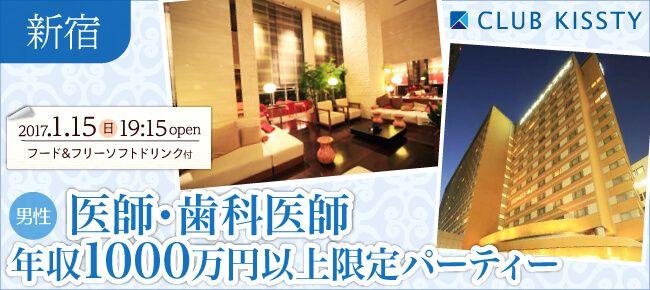 【新宿の婚活パーティー・お見合いパーティー】クラブキスティ―主催 2017年1月15日