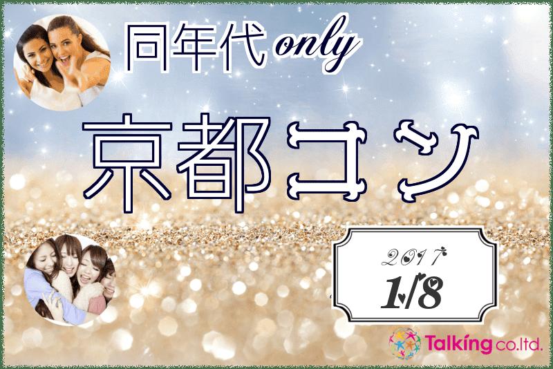 【京都駅周辺のプチ街コン】株式会社トーキング主催 2017年1月8日