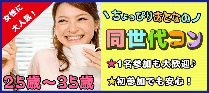 【新宿のプチ街コン】街コンALICE主催 2017年1月28日