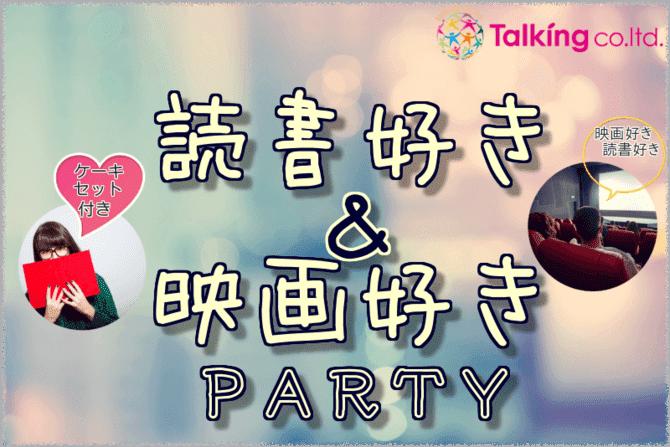 【烏丸の婚活パーティー・お見合いパーティー】株式会社トーキング主催 2017年1月15日