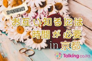 【烏丸の婚活パーティー・お見合いパーティー】株式会社トーキング主催 2017年1月28日
