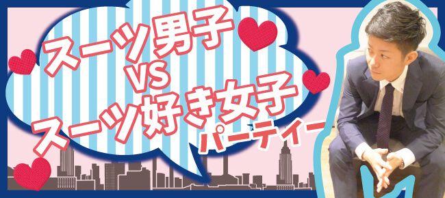 【横浜駅周辺の恋活パーティー】株式会社Rooters主催 2017年1月11日
