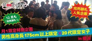 【横浜駅周辺の恋活パーティー】株式会社Rooters主催 2017年1月25日
