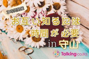 【滋賀県その他の恋活パーティー】株式会社トーキング主催 2017年1月29日