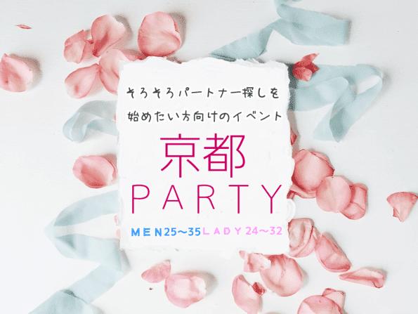 【烏丸の婚活パーティー・お見合いパーティー】株式会社トーキング主催 2017年1月29日