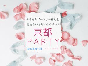 【烏丸の婚活パーティー・お見合いパーティー】株式会社トーキング主催 2017年1月22日