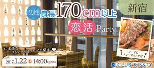 【新宿の恋活パーティー】クラブキスティ―主催 2017年1月22日