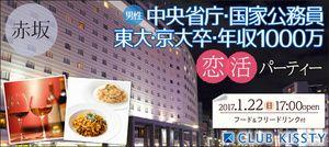 【赤坂の恋活パーティー】クラブキスティ―主催 2017年1月22日