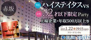 【赤坂の婚活パーティー・お見合いパーティー】クラブキスティ―主催 2017年1月22日