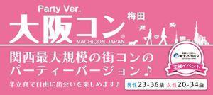 【梅田の恋活パーティー】街コンジャパン主催 2016年12月8日