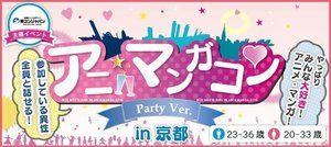 【河原町の恋活パーティー】街コンジャパン主催 2016年12月23日