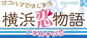 【横浜駅周辺の恋活パーティー】ブランセル主催 2017年1月28日