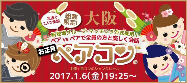 【梅田のプチ街コン】シャンクレール主催 2017年1月6日