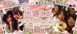 【栄の恋活パーティー】街コンの王様主催 2017年1月28日