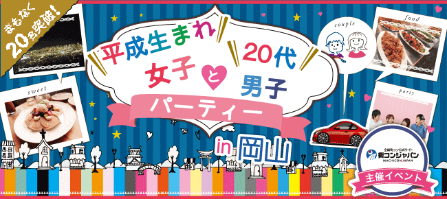 【岡山駅周辺の恋活パーティー】街コンジャパン主催 2017年1月13日