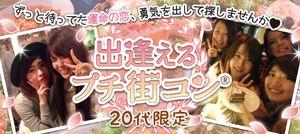 【栄のプチ街コン】街コンの王様主催 2017年1月22日