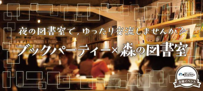 【渋谷のプチ街コン】街コンジャパン主催 2016年12月17日