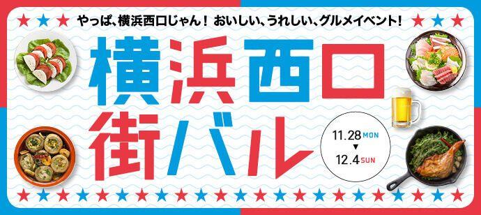 【横浜駅周辺のその他】街コンジャパン主催 2016年11月28日