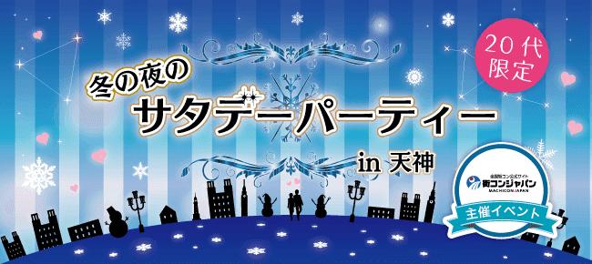 【天神の恋活パーティー】街コンジャパン主催 2016年12月10日