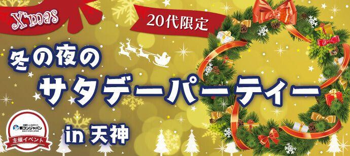 【天神の恋活パーティー】街コンジャパン主催 2016年12月24日