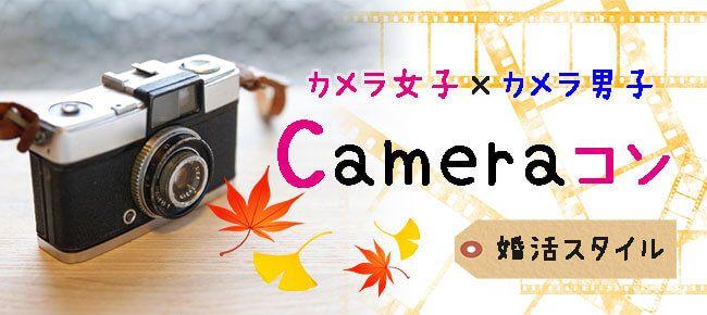 【東京都その他のプチ街コン】株式会社スタイルリンク主催 2016年11月23日
