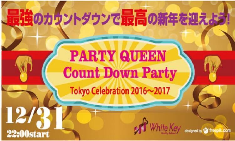 【新宿の恋活パーティー】ホワイトキー主催 2016年12月31日