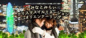 【関内・桜木町・みなとみらいのプチ街コン】ラブジュアリー主催 2016年12月4日