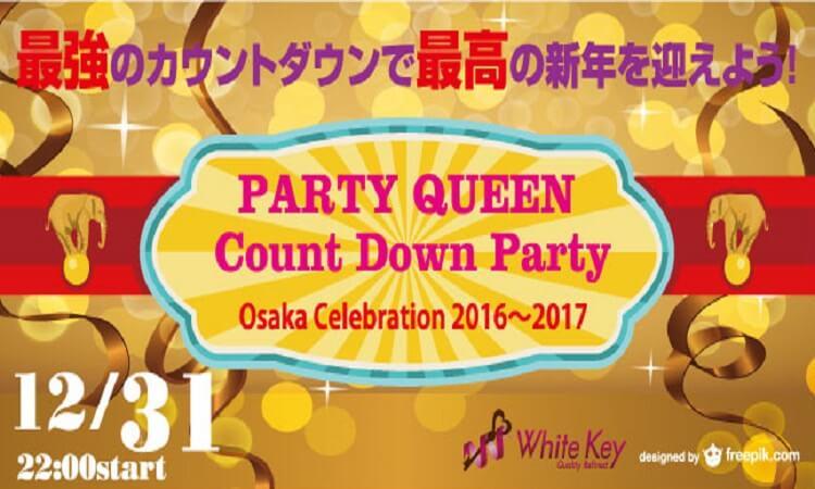 【心斎橋の恋活パーティー】ホワイトキー主催 2016年12月31日