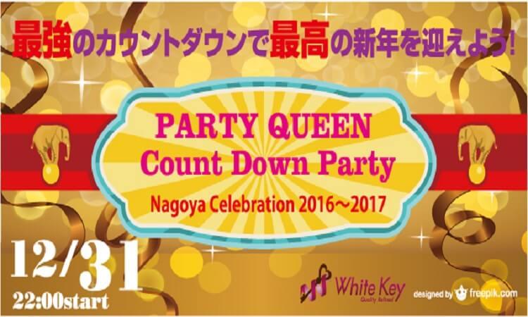 【名駅の恋活パーティー】ホワイトキー主催 2016年12月31日