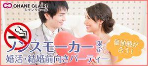 【新宿の婚活パーティー・お見合いパーティー】シャンクレール主催 2017年1月23日